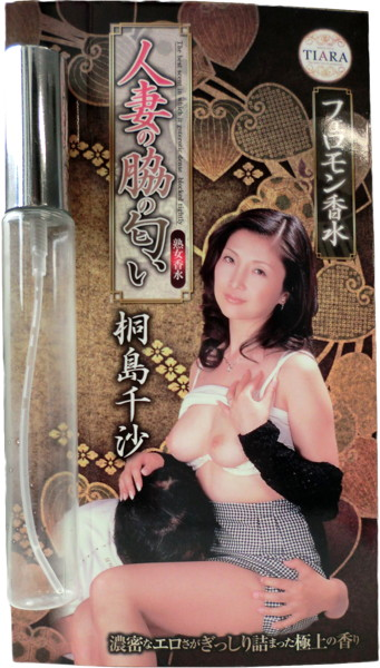 人妻の脇の匂い香水 桐島千沙