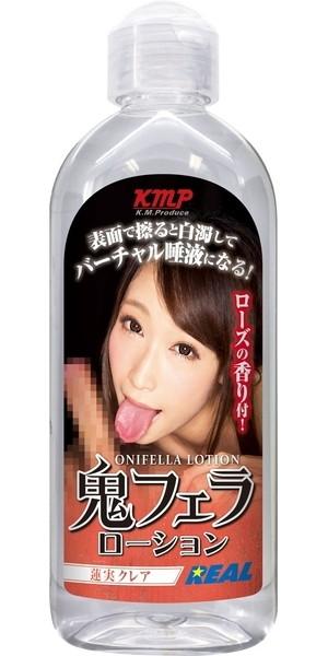 鬼フェラローション 蓮実クレア ローズの香り付き【白濁タイプ】
