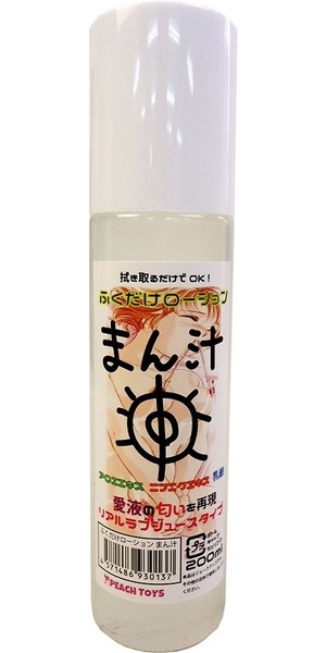 ふくだけローションまん汁(200ml)(リアルラブジュースタイプ)