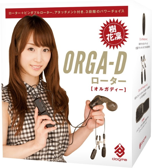 ORGA-D ローター 樹花凛