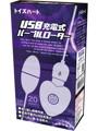 USB充電式パープルローター