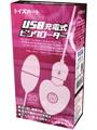 USB充電式ピンクローター