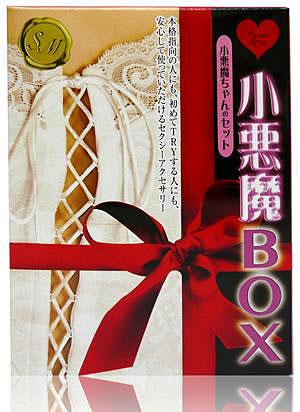 小悪魔BOX 1