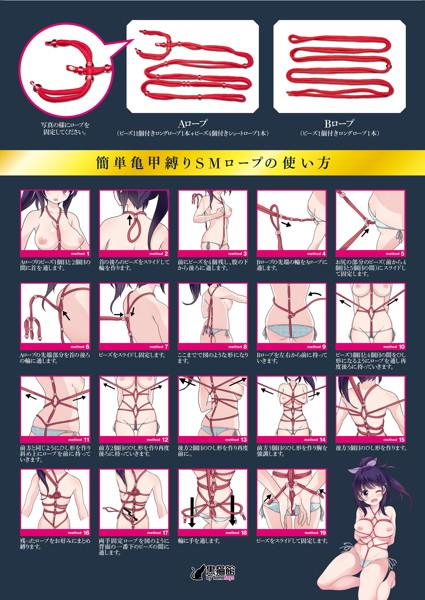 簡単亀甲縛りSMロープ