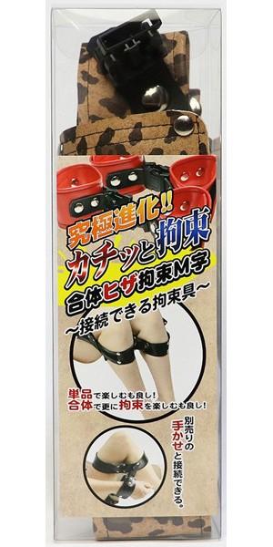 カチッと拘束 合体ヒザ拘束M字(豹柄)〜接続できる拘束具〜