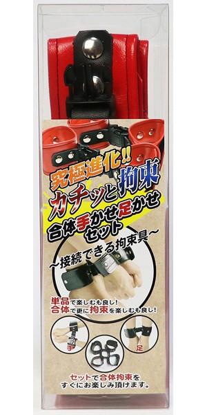 カチッと拘束 合体手かせ足かせセット(レッド)〜接続できる拘束具〜