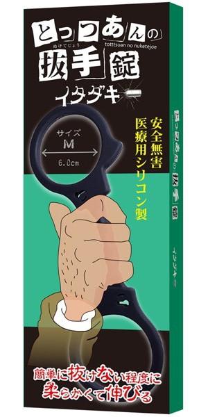 とっつあんの抜手錠 M ブラック[医療用シリコン製]