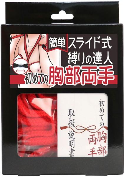 簡単スライド式縛りの達人 初めての胸部両手(ロープ赤、箱黒)