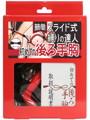 簡単スライド式縛りの達人 初めての後ろ手胸(ロープ黒、箱赤)
