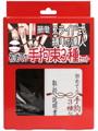 簡単スライド式縛りの達人 初めての手拘束3種セット(ロープ黒、箱赤)