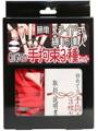 簡単スライド式縛りの達人 初めての手拘束3種セット(ロープ赤、箱黒)