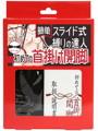 簡単スライド式縛りの達人 初めての首掛け開脚(ロープ黒、箱赤)