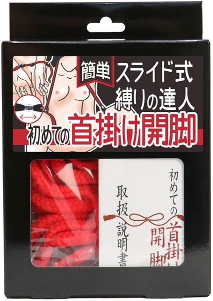 簡単スライド式縛りの達人 初めての首掛け開脚(ロープ赤、箱黒)