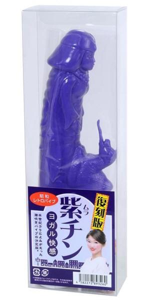 【昭和レトロバイブ】紫チン ヨガル快感