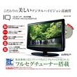 13.3インチDVD内蔵デジタルハイ ビジョン液晶テレビ