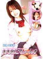 「ももねこてぃ~んず 姫島瑠梨香」のパッケージ画像