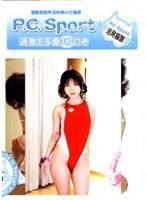「P.C.Sport DVD 68 るか」のパッケージ画像