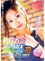 「秋月杏奈 Re‐MIXスペシャル 02」のパッケージ画像