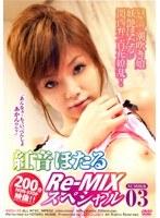 「紅音ほたる Re‐MIXスペシャル 03」のパッケージ画像