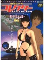 コレクター 檻の中の美少女達 完全版 廉価版 (DVDPG)