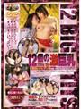 12個の激巨乳 露出レズビアン編 Vol.2