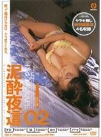 「泥酔夜這 02」のパッケージ画像