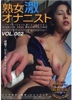 「熟女激オナニスト VOL.002」のパッケージ画像