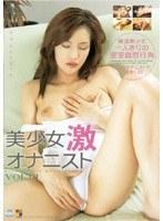 「美少女激オナニスト VOL.1」のパッケージ画像