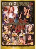 「飲尿熟女大図鑑 vol.1」のパッケージ画像