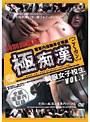 極痴漢 特別総集編 制服女子校生 VOL.1
