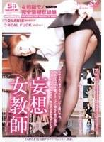 「妄想女教師 SPECIAL」のパッケージ画像