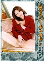 ミセスバーチャオナ 81 翔田千里