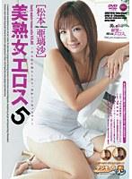 美熟女エロス 5 松本亜璃沙