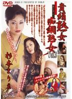 「貴絹熟女 痴網熟女 VOL.3 杉本まりえ」のパッケージ画像