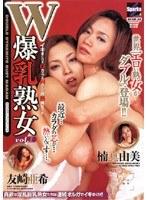「W爆乳熟女 vol.1 友崎亜希・楠真由美」のパッケージ画像