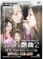 「よだれ艶曲2 変態美女AOI.の汚唾液レクイエム」のパッケージ画像
