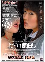 「よだれ艶曲5 麗しきレズビアン達の衝動」のパッケージ画像