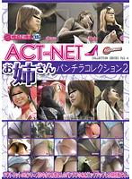 「ACT-NET お姉さんパンチラコレクション 2 COLLECTION SERIES Vol.4」のパッケージ画像