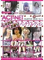 「ACT-NET しゃがみ&お座りパンチラコレクション COLLECTION SERIES VOL.6」のパッケージ画像
