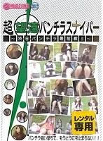 「超望遠パンチラスナイパー 〜渋谷パンチラ最前線!!〜」のパッケージ画像