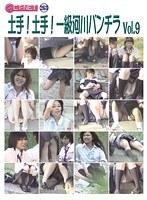土手!土手!一級河川パンチラ Vol.9