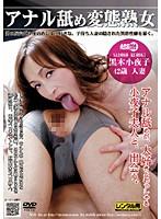 「アナル舐め変態熟女」のパッケージ画像