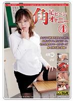 「足ピ~ン 角オナニー 4」のパッケージ画像