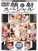 「顔射スペシャル 〜チンポ抜きにこの1本!〜」のパッケージ画像