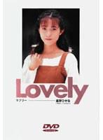 星野ひかる/Lovely/DMM単品レンタル