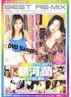 「BEST RE-MIX VOL.11 朝河蘭」のパッケージ画像