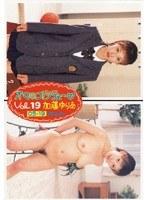 「オマ●コ!シテェ~ VOL.19 加藤ゆりあ」のパッケージ画像