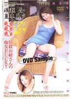 「PIN UP XXX NO.20 渡瀬晶 夏木美夕 [悩殺お姉さんの痴女FUCK!!]」のパッケージ画像