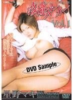 「凌辱ストーカー VOL.1 星野マキ」のパッケージ画像