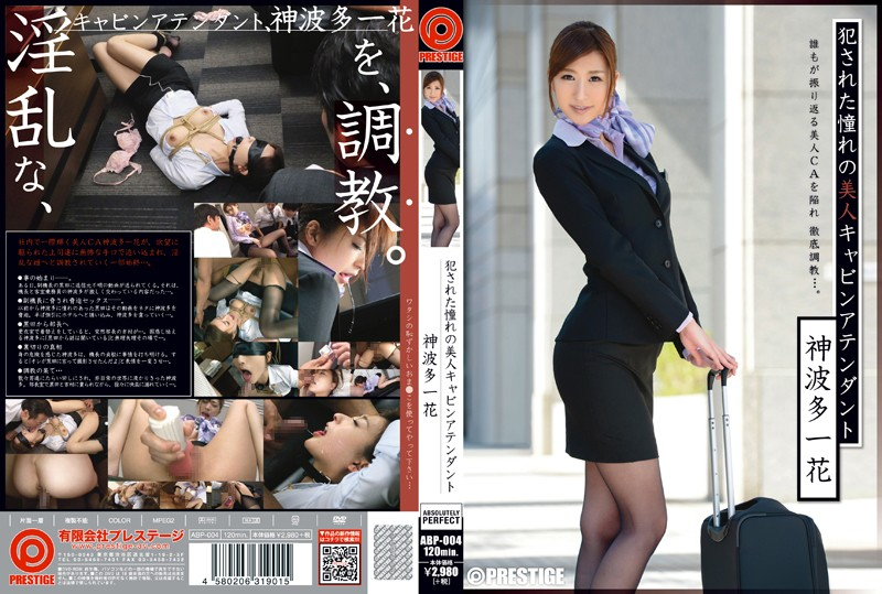 118abp004pl ABP 004 Ichika Kanhata   Highly Desired Beautiful Cabin Attendant Who Got Banged